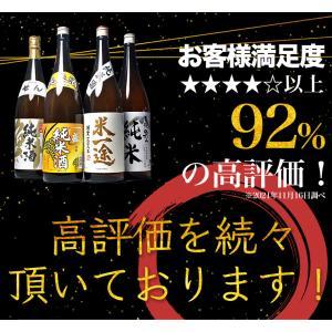 お歳暮 日本酒 純米酒 セット 飲み比べ お酒 一升瓶 1800ml 4本 夢の福袋 詰め合わせ 辛口|mituwa|04