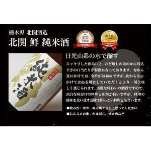 お歳暮 日本酒 純米酒 セット 飲み比べ お酒 一升瓶 1800ml 4本 夢の福袋 詰め合わせ 辛口|mituwa|09