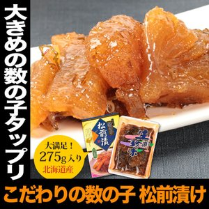 ゴロリと大きめの数の子タップリ! 数の子の歯ごたえ、がごめ昆布、するめさきいかとの味わいで 日本酒、...