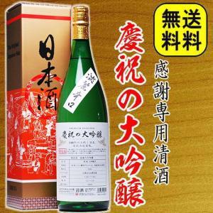 遅れてごめんね 敬老の日プレゼント ギフト 日本酒 慶祝の大吟醸1800ml 感謝の気持ち100%添加 豪華カートン箱入り|mituwa