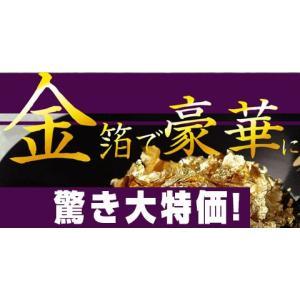 バレンタイン ギフト 日本酒 オリジナルの金箔酒に!食用金箔