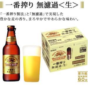 母の日 父の日 ギフト プレゼント ギフト お酒 ビール キリン 一番搾り 無濾過 生 330ml×12本|mituwa