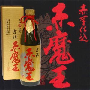 母の日 父の日 ギフト プレゼント ギフト お酒 焼酎 吉祥 赤魔王900ml 27°|mituwa