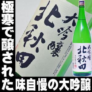 母の日 父の日 ギフト プレゼント ギフト お酒 日本酒 北秋田 大吟醸 一升瓶 1800ml|mituwa