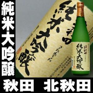 母の日 父の日 ギフト プレゼント ギフト お酒 日本酒 北秋田 純米大吟醸 720ml 送料込み|mituwa