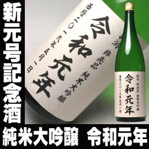 お中元 御中元 ギフト 日本酒 令和 新元号 令和元年 純米大吟醸 一升瓶 1800ml お酒 平成 お酒 令和 ラベル|mituwa