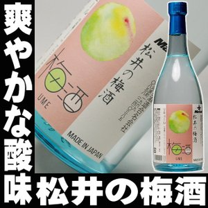 遅れてごめんね 敬老の日プレゼント ギフト リキュール 松井の梅酒720ml 10° mituwa