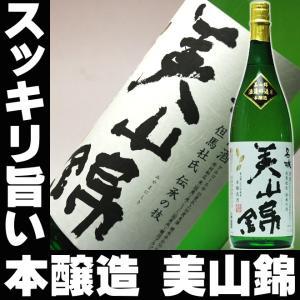 バレンタイン ギフト 2018 日本酒 名城 美山錦 本醸造 1800ml お祝い 日本酒 大吟醸 一升瓶|mituwa