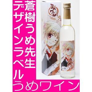 遅れてごめんね 敬老の日プレゼント ギフト 日本酒 蒼樹うめ先生デザイン!明利 うめワイン500ml|mituwa