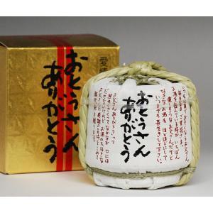 母の日 父の日 ギフト プレゼント ギフト お酒 日本酒 御代栄 お父さんありがとう 300ml お酒 日本酒|mituwa