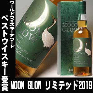 母の日 父の日 ギフト プレゼント ギフト お酒 ウイスキー 日本製 日本産 Whiskey 若鶴 ムーングロウ リミテッドエディション2019 700ml 43度 moonglow mituwa