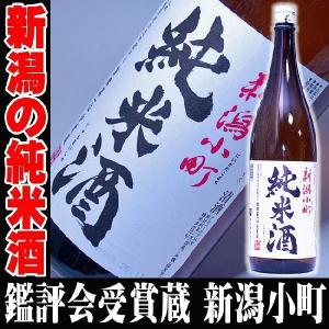 母の日 父の日 ギフト プレゼント ギフト お酒 日本酒 新潟小町 純米酒 一升瓶 1800ml|mituwa