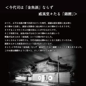 日本酒 お酒 プレゼント ギフト 今代司 錦鯉 純米酒 720ml にしきごい|mituwa|06