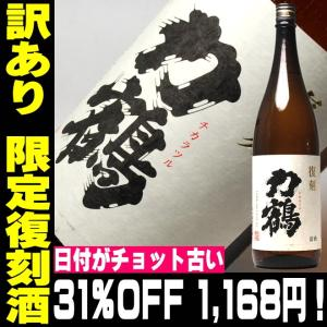 母の日 父の日 訳あり古酒 31%OFF 限定 復刻力鶴(ちからつる) 1800ml お値打ち品 在庫一掃