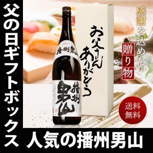 遅れてごめんね父の日 プレゼント ギフト お酒 日本酒 送料...