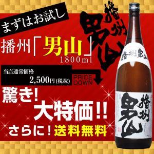 2018 ギフト お酒 日本酒 播州男山1800ml 兵庫の銘酒が1718円! 送料無料|mituwa|02