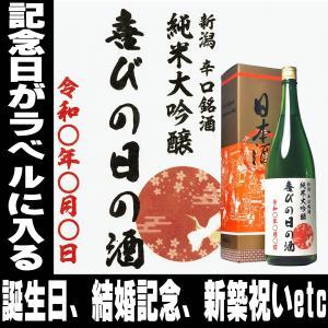 母の日 父の日 ギフト 記念日 ギフト プレゼント 日本酒 お酒 記念日がラベルに入る喜びの日の酒 純米大吟醸 一升瓶 1800ml|mituwa