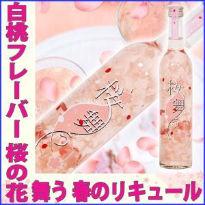 遅れてごめんね プレゼント ギフト さくらのワイン 桜の花びら入り500ml 瓶の中は満開 開花宣言|mituwa