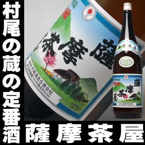 バレンタイン ギフト 2018 焼酎 薩摩茶屋 1800ml 25°|mituwa