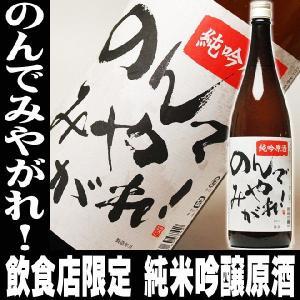 バレンタイン ギフト 2018 日本酒 純米吟醸原酒 のんでみやがれ! 1800ml|mituwa