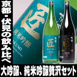 父の日 プレゼント ギフト お酒 日本酒 金賞受賞酒飲み比べ...