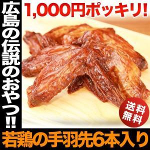 1000円 ポッキリ オオニシ 若鶏の手羽先 ブロイラー 7本入り セール|mituwa