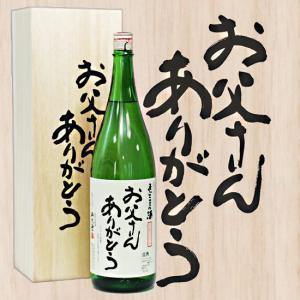 母の日 父の日 ギフト プレゼント ギフト お酒 日本酒 お父さんありがとう 一升瓶 1800ml お父さん桐箱入り 送料無料|mituwa