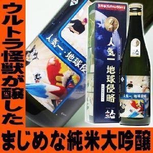遅れてごめんね 敬老の日プレゼント ギフト 日本酒 ウルトラマン基金 地球侵略 純米大吟醸 人気一の人気酒造 720ml|mituwa
