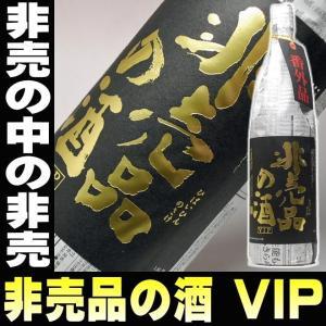 バレンタイン ギフト 日本酒 蓬莱 非売品の酒 VIP 一升瓶 1800ml 新聞紙 渡辺酒造