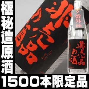 遅れてごめんね 敬老の日プレゼント ギフト 日本酒 蓬莱 非売品の酒 1800ml 渡辺酒造店 岐阜県|mituwa