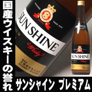 母の日 父の日 ギフト プレゼント ギフト お酒 ウイスキー 日本製 日本産 Whiskey 若鶴 サンシャイン プレミアム 700ml 40度 Japanese whiskey mituwa