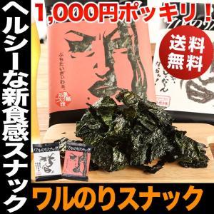 おつまみ 広島 ワルのりスナック 2種類食べ比べセット 送料無料|mituwa
