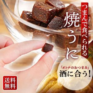 遅れてごめんねバレンタイン おつまみ 焼きうに 黄金 22g ギフト 日本酒 ビール 珍味 おつまみ...