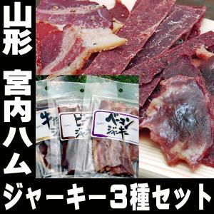 母の日 父の日 宮内ハム 山形 ジャーキー セット ビーフ 牛タン ベーコン 3種セット 送料無料 mituwa