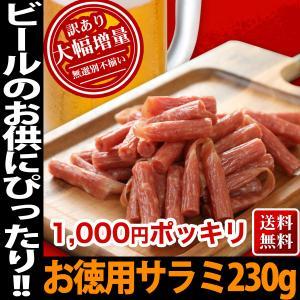 おつまみ 1000円 ポッキリ 送料無料 山形 お徳用 サラミ 210g セール|mituwa