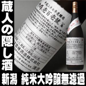 2016年 お歳暮 越乃雪椿 壱百壱號 純米大吟醸無濾過原酒1800ml 杜氏の隠し酒
