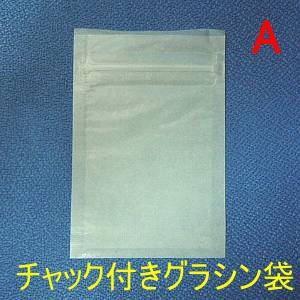 グラシンチャック付三方袋 Aサイズ (小分け300枚)|mituwashop