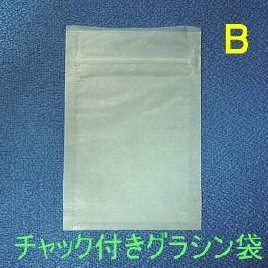 グラシンチャック付三方袋 Bサイズ (小分け200枚)|mituwashop