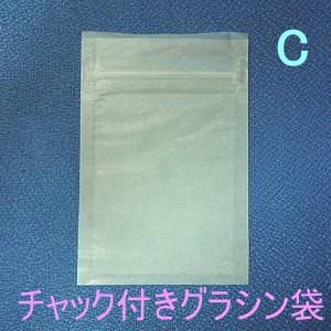 グラシンチャック付三方袋 Cサイズ (小分け200枚)|mituwashop