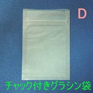グラシンチャック付三方袋 Dサイズ (小分け200枚)|mituwashop