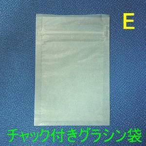 グラシンチャック付三方袋 Eサイズ (小分け150枚)|mituwashop