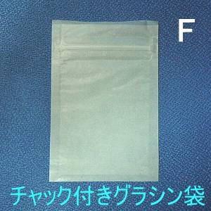 グラシンチャック付三方袋 Fサイズ (小分け150枚)|mituwashop