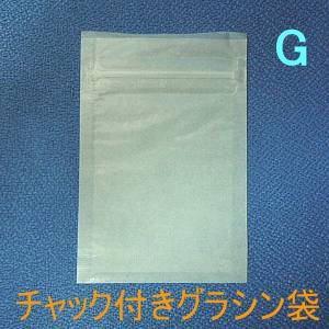 グラシンチャック付三方袋 Gサイズ (小分け200枚)|mituwashop