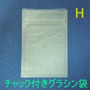グラシンチャック付三方袋 Hサイズ (小分け300枚)|mituwashop