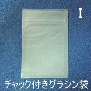グラシンチャック付三方袋 Iサイズ (小分け200枚)|mituwashop