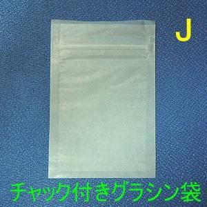 グラシンチャック付三方袋 Jサイズ (小分け200枚)|mituwashop