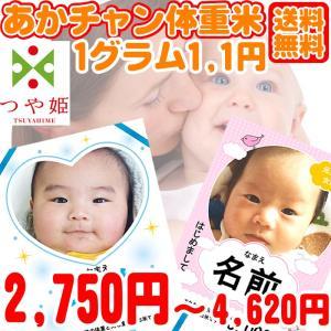 内祝い・出産祝い・名入れ可・ギフト あかちゃん 体重米 選べる山形県産米 つや姫|東北の農産特産品アグリパートナー
