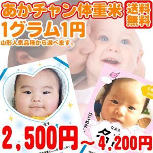 内祝い・出産祝い・名入れ可・ギフト あかちゃん 体重米 選べる山形県産米|東北の農産特産品アグリパートナー