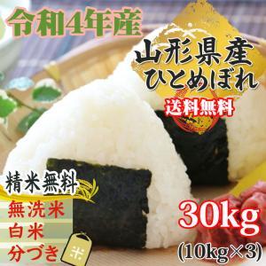新米 米 お米 10kg×3 ひとめぼれ 玄米30kg 平成30年産 山形産 白米・無洗米・分づきにお好み精米 送料無料 当日精米 あすつく