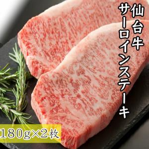 仙台牛 最高級 サーロインステーキ 180g×2枚 ギフト 送料無料 冷凍
